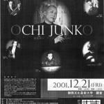 JUNKO OCHI at the 静岡文化芸術大学