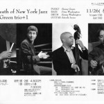 TheBreath of NewYorkJazz BennyGreen trio+1